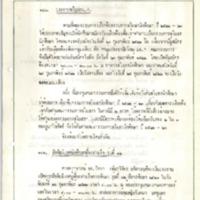 23 ก.พ.22.pdf