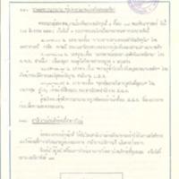 15 ส.ค.2522.pdf