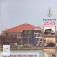รายงานประจำปี 2541 มหาวิทยาลัยขอนแก่น.pdf