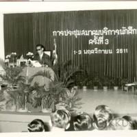 การประชุมสมาคมบริการนักศึกษา ฯ ครั้งที่ 3