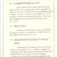 18 เม.ย.2522.pdf
