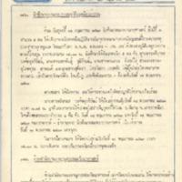 20พ.ค.23.pdf