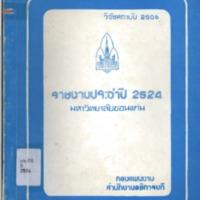 ar2524.pdf