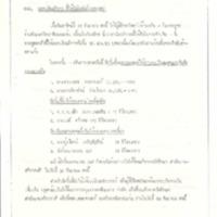 23 ก.ย.2523.pdf