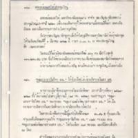 26 ก.พ.22.pdf