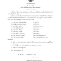 2021-02-081612760631.pdf