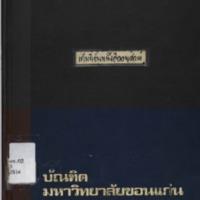 บัณฑิต มหาวิทยาลัยขอนแก่น 2514.pdf