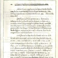 10 ม.ค.22.pdf