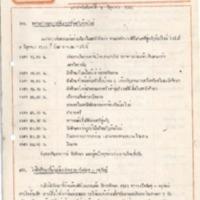 9มิ.ย.23.pdf