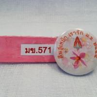 มข.571.JPG