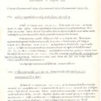 N30-07-17.pdf