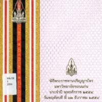 หนังสือพิธีพระราชทานปริญญาบัตร 2554.pdf