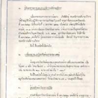 3 ม.ค.22.pdf