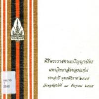 หนังสือพิธีพระราชทานปริญญาบัตร 2545.pdf