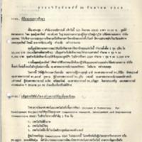 N29-09-29.pdf