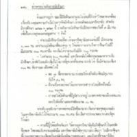 9 มี.ค.2522.pdf