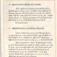 5 ม.ค.22.pdf