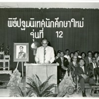 ปฐมนิเทศนักศึกษาใหม่  มหาวิทยาลัยขอนแก่น รุ่นที่ 12  ณ  ห้องประชุมใหญ่ คณะเกษตรศาสตร์