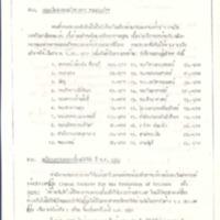 3 ก.ย.2523.pdf