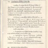 21พ.ค.22.pdf