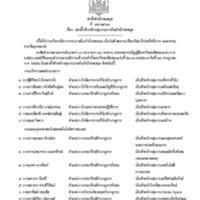 2021-02-101612936203.pdf