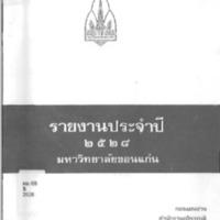 ar2528.pdf