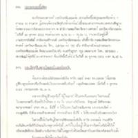9 ต.ค.2523.pdf