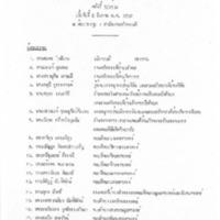 d2532-5.pdf