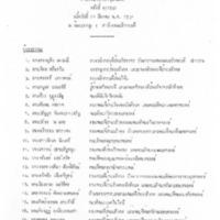 d2532-6.pdf