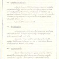 13 ต.ค.2523.pdf