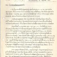 31พ.ค.26.pdf