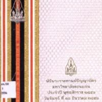 หนังสือพิธีพระราชทานปริญญาบัตร 2556 2(ธันวาคม).pdf