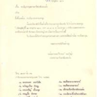 c2516-7.pdf